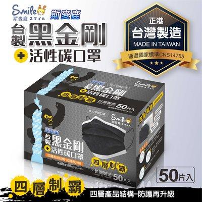 台灣製四層活性碳口罩成人平面防塵口罩防護再升級台灣斯麥鹿口罩50片入-黑色-非醫療用