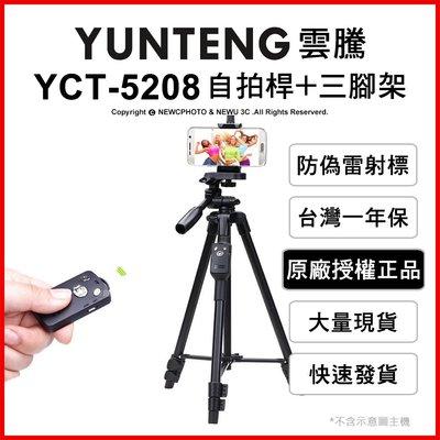 【薪創新竹】免運 雲騰 YUNTENG VCT-5208 藍芽自拍+三腳架 自拍器 直播