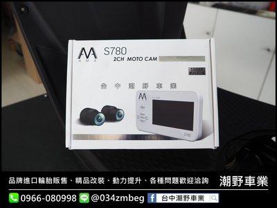 台中潮野車業 AMA S780 雙鏡頭 1080P 行車紀錄器 外置麥克風附鎖檔鍵 防水 LIMI 125 實裝