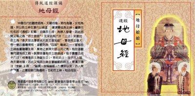妙蓮華 CG-5603 傳統道教課誦-地母經 CD