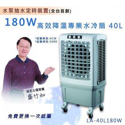 LAPOLO高效降溫專業水冷扇 40L(LA-40L180W)