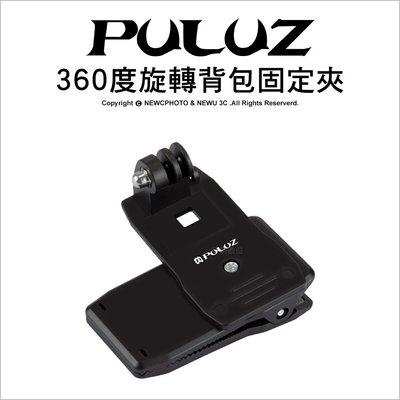 【薪創台中】PULUZ 胖牛 PU147 GoPro 360度 旋轉背包固定夾 副廠配件 書包夾 帽夾 萬用夾 快拆