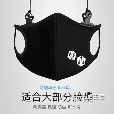 [優品購生活館]口罩口罩防塵透氣男女冬季時尚保暖黑色個性正韓防霧霾可清洗易呼吸