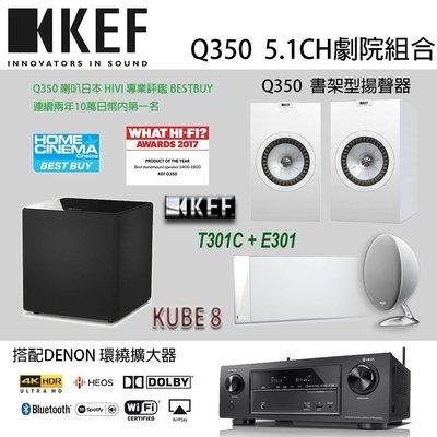 ~鳳誠影音~ DENON AVR-X1600H 搭 KEF Q350 Q250C E301 KEF KUBE8 劇院組。