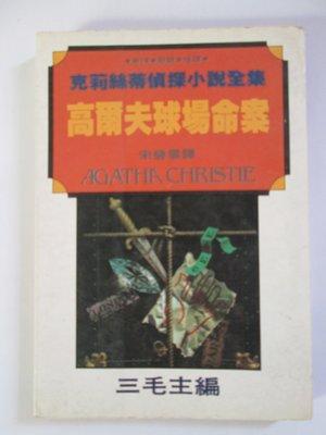 【FJ15】《高爾夫球場命案》阿嘉莎.克莉斯蒂 著│宋碧雲 譯│三毛主編│香港明遠1982年9月初版│有泛黃