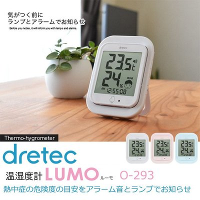 日本代購 dretec 溫濕度計 溫度計 溼度計 時間顯示   三色可選 預購