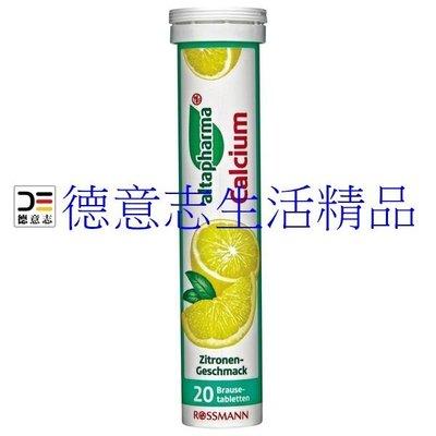 德國 Rossmann 發泡錠 檸檬 綠 保存期限2020.12月 現貨 【優惠價不提供刷卡】