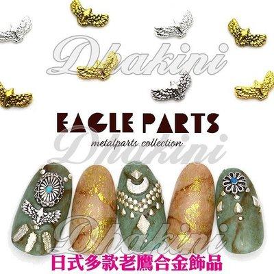 《日系多款老鷹合金飾品》~AZ823~AZ826等四款~日本流行美甲產品