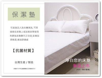 ~MEIYA小舖~潔淨您的床墊 ~抗菌 ~單人加大3.5X6.2尺床包式保潔墊 . 2件  .可訂製