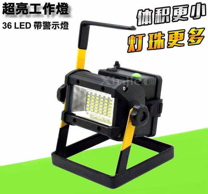 宇捷【B55】40W 30+6 LED工作燈 手提燈 探照燈,手電筒,露營燈,投射燈,露營使用18650 鋰電