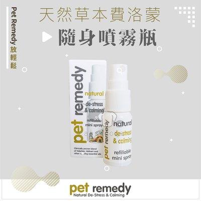 [Pet Remedy放輕鬆]天然草本費洛蒙,隨身噴霧瓶,15ml