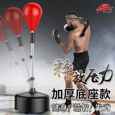 拳擊速度球反應靶訓練器材發泄家用散打不倒翁立式兒童成人沙袋包 qz4600全店免運