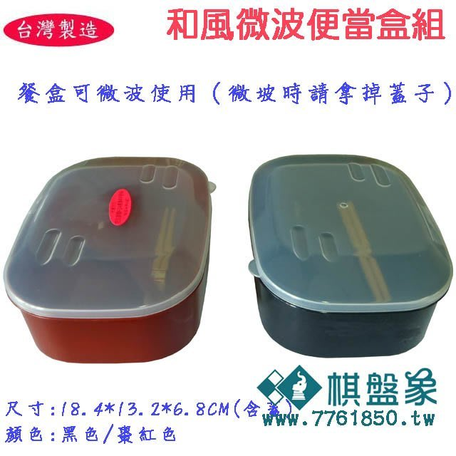 棋盤象 運動生活館 台灣製造 和風微波便當盒組 便當盒 微波盒 野餐盒