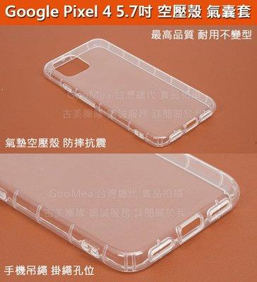 GooMea 5免運 Google Pixel 4 5.7吋氣墊空壓殼 氣囊套 吊繩吊飾孔手機殼手機套保護殼保護套