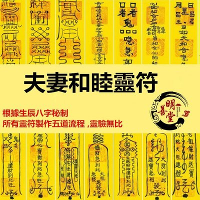 夫妻和睦符/ 夫妻恩愛符/ 姻緣符咒靈符 (一套) 可提共法事照片【所有靈符製作五道流程】