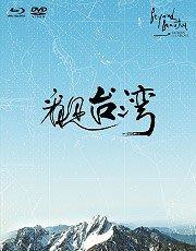 <<影音風暴>>(藍光電影1409)看見台灣  藍光 BD+DVD  全93分鐘(下標即賣)48