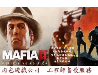 PC中文版 肉包 黑手黨2 四海兄弟II 決定版 STEAM Mafia II: Definitive Edition