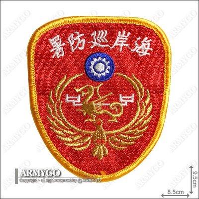 【ARMYGO】海岸巡防署 部隊章 (舊式)