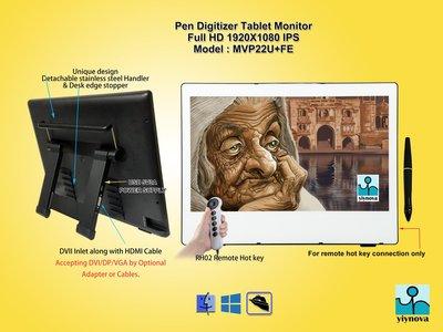 鈺奇科技YIYNOVA MVP22U+FE廣視角繪圖螢幕液晶顯示器/數位繪圖板/8192階感壓