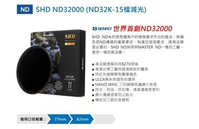 【華揚數位】☆全新 BENRO百諾 SHD ND32000 (ND32K)  82mm圓形減光鏡 防水防油