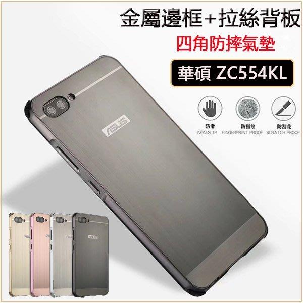 ASUS Zenfone 4 MAX Plus M1 手機殼 華碩ZC554KL ZB570TL 金屬邊框 拉絲鏡面後蓋 華碩 X00ID 保護套 推拉式 外殼