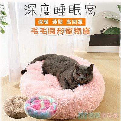 柔軟保暖毛毛圓形寵物窩 狗窩 貓窩 狗床 貓咪 寵物墊