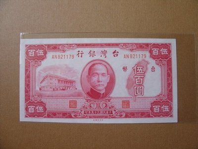 台幣紙鈔~民國35年發行~舊台幣伍佰元