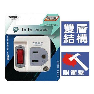 熱銷 分接式插頭 太星電工 真安全 3P 二開二插 一開一插 台灣製造 【CF-03A-32641】