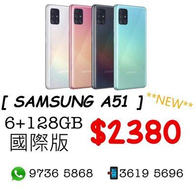 🔥🔥全新 SAMSUNG A51 📞📞🔥🔥♦️128GB ♦️國際版♦️👉$2380👈