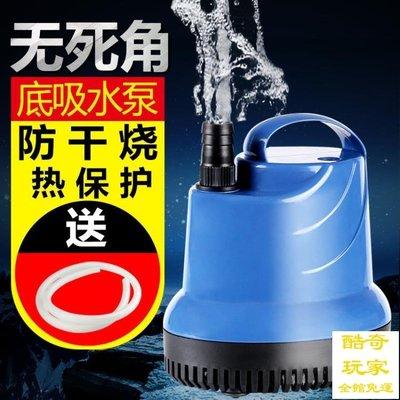 水泵 森森魚缸潛水泵底吸水族箱抽水泵過濾器 超靜音小型換水泵底吸泵【酷奇玩家】