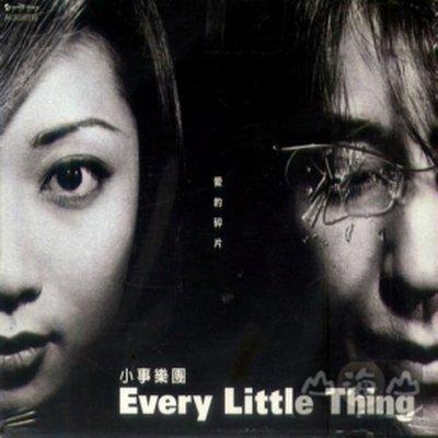 【出清價】愛的碎片/小事樂團 Every Little Thing---AVJSG40119