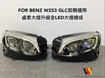 威鑫汽車精品  Benz W253 GLC適用   美規鹵素改高階版本全LED雙魚眼大燈  直上免編程 帶一抹藍功能