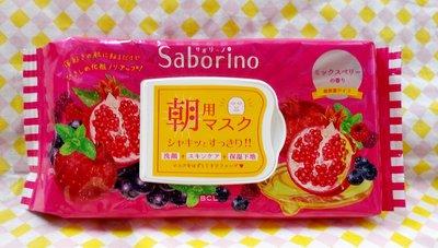 ☆哈哈奇異果☆日本 BCL Saborino 早安面膜(28枚入)  石榴綜合莓果-保濕型  高雄市可店取