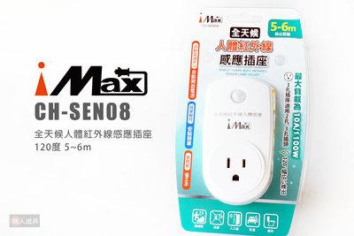 iMAX 全天候人體紅外線感應插座 CH-SEN08 120度 5-6m 接座 插座 人體感應 照明