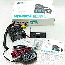 【UM】娃娃魚無線電 MTS-30KVU 雙頻小車機 中文大螢幕