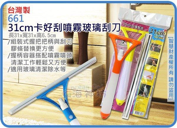 海神坊=台灣製 YANMING 661 31cm 卡好刮噴霧玻璃刮刀 矽膠條刮刀 刮玻璃水扒 水刀 吊孔設計 12入免運