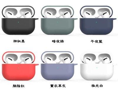 --庫米--Apple Airpods Pro 無線藍芽耳機 保護套 防摔套 硅膠套 耳機收納包 附掛勾