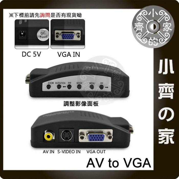 監控 主機 監視器 AV端子 S端子 S-Video 轉 D-sub VGA 螢幕 轉接盒 轉換器 轉接器 小齊的家