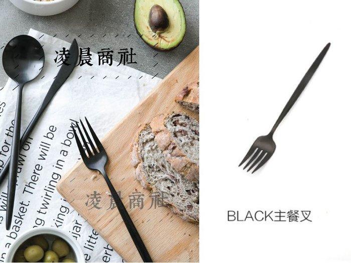凌晨商社 //創意北歐霧黑BLACK系列西餐刀叉 高檔不鏽鋼西餐具 主餐叉下標區