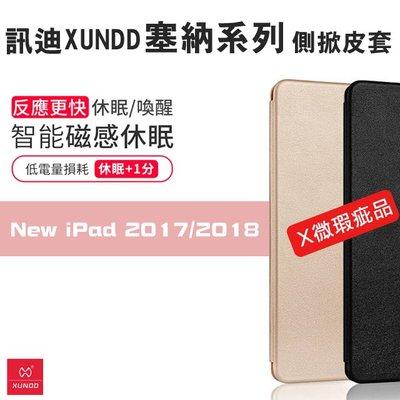 【輕瑕疵福利品】iPad 2017/2018平板塞納皮套 訊迪XUNDD