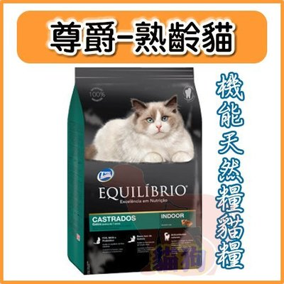 **貓狗大王**Equilibrio尊爵《結紮熟齡》貓機能天然糧貓糧-1.5kg(3.3lb)