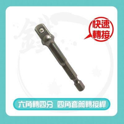 *小鐵五金*台灣製造 六角轉套筒轉接柄 四分 4分 1/ 2