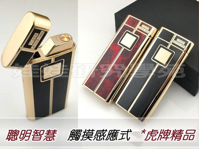 ㊣娃娃研究學苑㊣滿499元免運費 虎牌868 感應觸摸式打火機 (SB684)