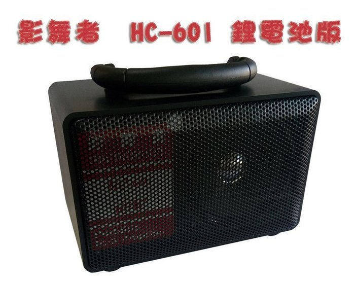 【免運費】影舞者 HC-601 USB 跳舞機 教學機 擴音機 鋰電充電版