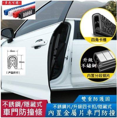 車門防撞條 (不銹鋼 升級版) 新型卡扣式 免黏貼 內置鋼片 隱藏式車門防撞條 U型鋼片崁入式