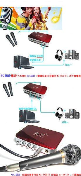 缺貨【星光T500魅聲】KTV專用迴音機 /混音機 可推動 2支卡拉OK大麥克風 雙人合唱上網K歌適用