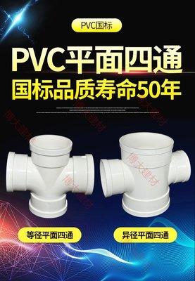 PVC四通 排水管立體四通 平面四通 等徑 變徑50 75 110 160