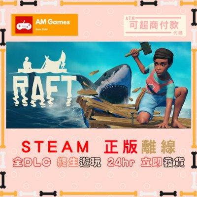 Am賣賣~【離線版】Steam Raft 筏上求生 正版全DLC終生遊玩