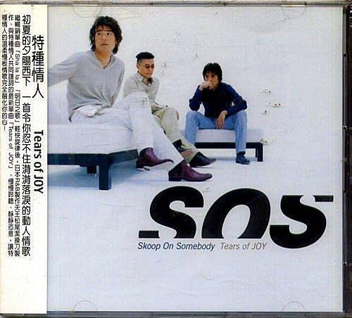 【東洋出清價】Tears OF Joy / 特種情人 / 日本R&B製作天王松尾潔製作 --- SMS8759