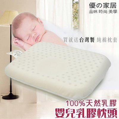 免運【優の家居】100%純天然 嬰兒乳膠枕 ECO/LGA國際雙認證 蜂巢氣孔 舒適透氣 Q軟枕頭 頭形塑型枕~可桃園取